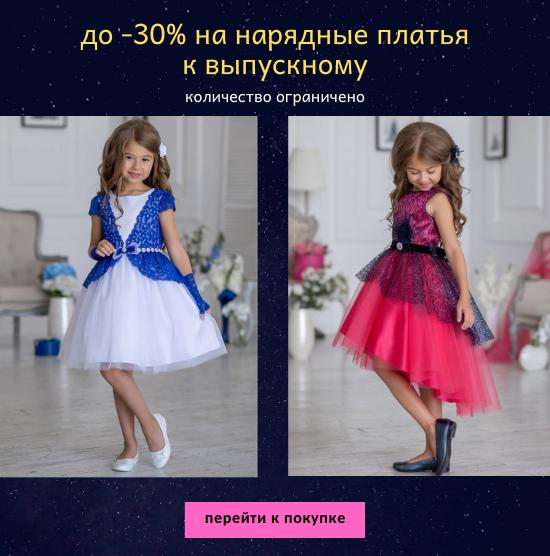 Скидка -30% на платья к выпускному